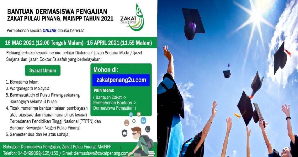 Permohonan Bantuan Dermasiswa Pengajian Zakat Pulau Pinang 2021 Online (Semakan Status)